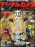 デジタルカメラマガジン 2013年10月号