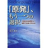 「原発」、もう一つの選択: 「使用済み核燃料」を処理できる原子炉がある