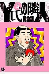 Y氏の隣人 完全版 3巻 Kindle版