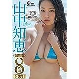 山中知恵 ラストショット Aircontrol4タイトル 8時間 BEST Aircontrol [DVD]