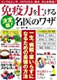 決定版! 免疫力を上げる名医のワザ (TJMOOK)