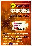 日本一成績が上がる 中学地理ミラクルレッスン