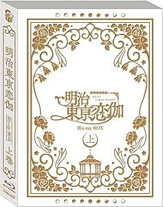 テレビアニメ「明治東亰恋伽」 Blu-ray BOX 上巻