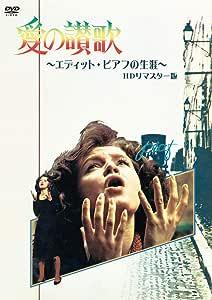 愛の讃歌 エディット・ピアフの生涯 HDリマスター版 [DVD]