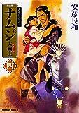 古事記巻之一  完全版 ナムジ  大國主 四 (カドカワコミックス・エース)