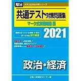 共通テスト対策問題集 マーク式実戦問題編 政治・経済 2021 (大学入試完全対策シリーズ)