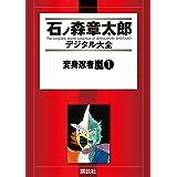 変身忍者嵐(1) (石ノ森章太郎デジタル大全)