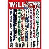 月刊WiLL (ウィル) 2021年 10月号 [雑誌]