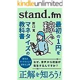 stand.fm(スタエフ)最初の1円を稼ぐマネタイズの教科書