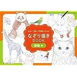 なぞり描きBOOK動物編 (ブティックムックno.1378)