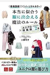 骨格診断×パーソナルカラー 本当に似合う服に出会える魔法のルール ユニクロ特装版<2月> Kindle版