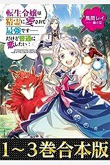 【合本版1-3巻】転生令嬢は精霊に愛されて最強です……だけど普通に恋したい! Kindle版