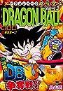 DRAGON BALL総集編 超悟空伝 3 (集英社マンガ総集編シリーズ)