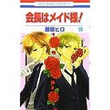 会長はメイド様! 10 (花とゆめCOMICS)