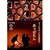 あっぱたん [DVD]