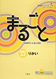 """Marugoto: Japanese language and culture Elementary2 A2 Coursebook for communicative language competences """"Rikai"""" / まるごと 日本のことばと文化 初級2 A2 りかい(JF Standard coursebook / JF日本語教育スタンダード準拠コースブック)"""