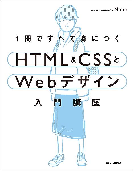 1冊ですべて身につくHTML & CSSとWebデザイン入門講座 | Mana ...