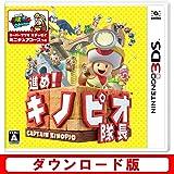 進め! キノピオ隊長【ニンテンドー3DS】 オンラインコード版