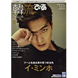 韓流ぴあ 2017年 04 月号 [雑誌]: 月刊スカパー! 別冊