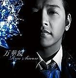 万華鏡(初回限定盤)(DVD付)