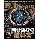 時計 Begin (ビギン) 2021冬号 vol.102