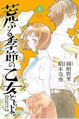 荒ぶる季節の乙女どもよ。(6) (週刊少年マガジンコミックス) Kindle版