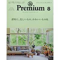 &Premium(アンド プレミアム) 2021年 08 月号 [部屋に、美しいもの、かわいいものを。]