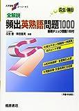 全解説頻出英熟語問題1000―基礎チェック問題100付 (大学受験スーパーゼミ)