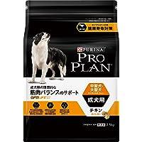 プロプラン オプティライフ 中型犬・大型犬 成犬用 筋肉バランスのサポート チキン ほぐし粒入り 2.5kg