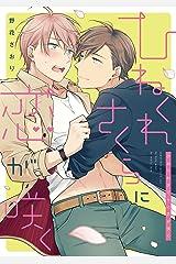 ひねくれさくらに恋が咲く【ペーパー付】 (arca comics) Kindle版