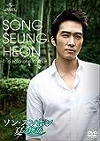 ソン・スンホン 夏の物語 [DVD]