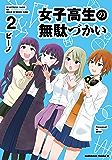 女子高生の無駄づかい(2) (角川コミックス・エース)