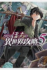 ひとりぼっちの異世界攻略 5 (ガルドコミックス) Kindle版