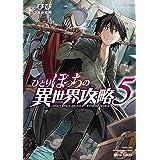 ひとりぼっちの異世界攻略 5 (ガルドコミックス)
