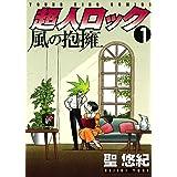 超人ロック 風の抱擁(1) (ヤングキングコミックス)