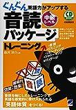 ぐんぐん英語力がアップする音読パッケージトレーニング 中級レベル(CD BOOK)