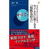 ウイルスに強くなる「粘膜免疫力」 (青春新書インテリジェンス)