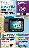 Kenko 液晶保護フィルム 液晶プロテクター 親水タイプ SONY Cyber-shot RX0II/RX0用 防曇コ…
