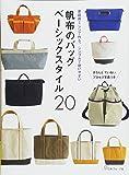 帆布のバッグ ベーシックスタイル20