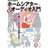 ホームシアター&オーディオ入門: いい画といい音のある部屋を作る (ONTOMO MOOK)