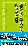 超低金利・大増税時代の 資産防衛戦略 (経営者新書 171)