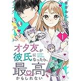オタ友が彼氏になったら、最高、かもしれない(1) (BE・LOVEコミックス)