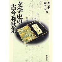 文学史の古今和歌集 (和泉選書)
