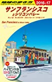 B04 地球の歩き方 サンフランシスコとシリコンバレー 2016~2017