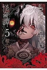 もののべ古書店怪奇譚 5巻 (マッグガーデンコミックスBeat'sシリーズ) Kindle版