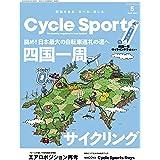 CYCLE SPORTS (サイクルスポーツ) 2021年5月号