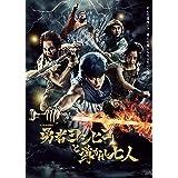 勇者ヨシヒコと導かれし七人 Blu-ray BOX(5枚組)