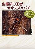 生態系の王者 オオスズメバチ