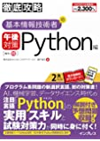 (全文PDF・単語帳アプリ付)徹底攻略 基本情報技術者の午後対策 Python編