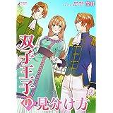 双子王子の見分け方 12 (インカローズコミックス)
